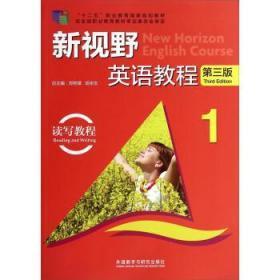 新视野英语教程1读写教程 第三版 第3版 郑树棠 9787513541886