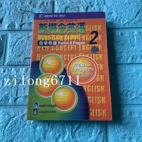 新概念英语2自学导读 王岚 外语教学与研究 9787560017334
