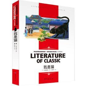 我是猫 中小学生新课标课外阅读·世界经典文学名著必读故事书 名师精读版