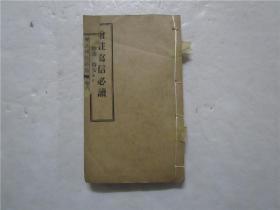 民国石印线装本《增注写信必读》存:卷6-10合订为一册