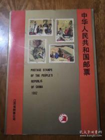 《中国邮票 1992》
