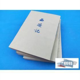 西游记(上中下) 全三册,人民文学出版社 竖版繁体