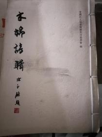木棉诗辑    线装版