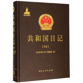 共和国日记(1961)