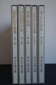 加山又造全集 全5册  全5卷   日本直发包邮