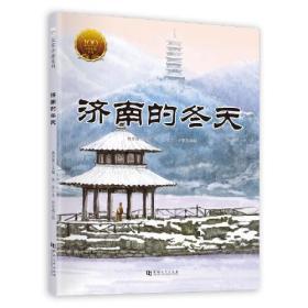 中國經典原創繪本.大家小繪系列:濟南的冬天(精裝繪本)