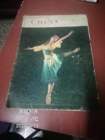 人民画报(英文版)1979.4