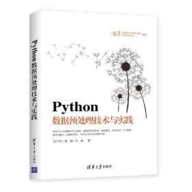 Python数据预处理技术与实践