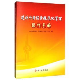 建设项目档案规范化管理操作手册