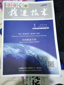 推进技术2020年第41卷第1期,空间推进专刊