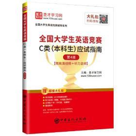 圣才教育:2020年全国大学生英语竞赛C类(本科生)应试指南(第4版)