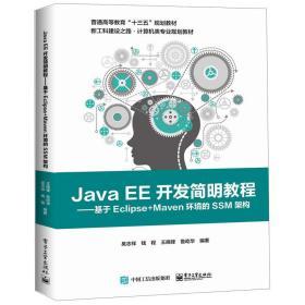 Java EE开发简明教程——基于Eclipse+Maven环境的SSM架构