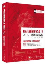 Pro/EWildfire5.0中文版入门、精通与实战