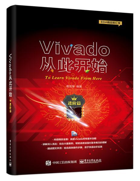Vivado从此开始(进阶篇)
