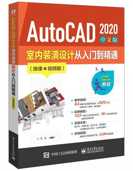 AutoCAD2020中文版室内装潢设计从入门到精通(微课视频版)