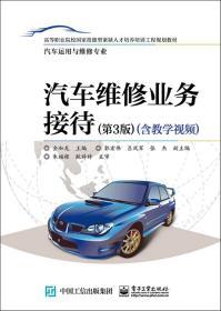 汽车维修业务接待(含教学视频)(第3版)金加龙电子工业出版社97871
