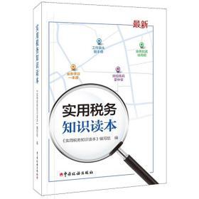 实用税务知识读本 专著 《实用税务知识读本》编写组编 shi yong shui wu zhi shi