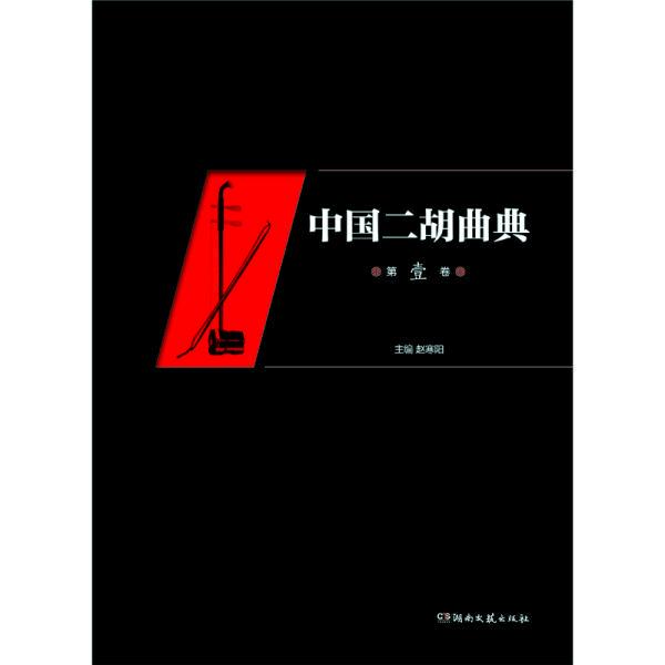 中国二胡曲典(第1卷)