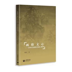 画格文心——中国山水画格法源流之概观