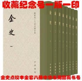 新书金史点校二十四史修订本全八册 收藏纪念号 附藏书票一版一印