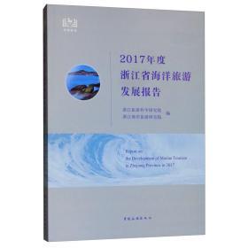2017年度浙江省海洋旅游发展报告