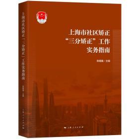 """上海市社区矫正""""三分矫正""""工作实务指南"""