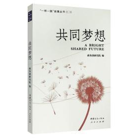 """共同梦想(""""一带一路""""故事丛书)(第一辑)"""