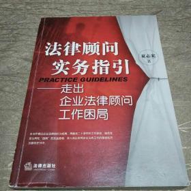 法律顾问实务指引:走出企业法律顾问工作困局