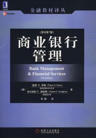 商业银行管理
