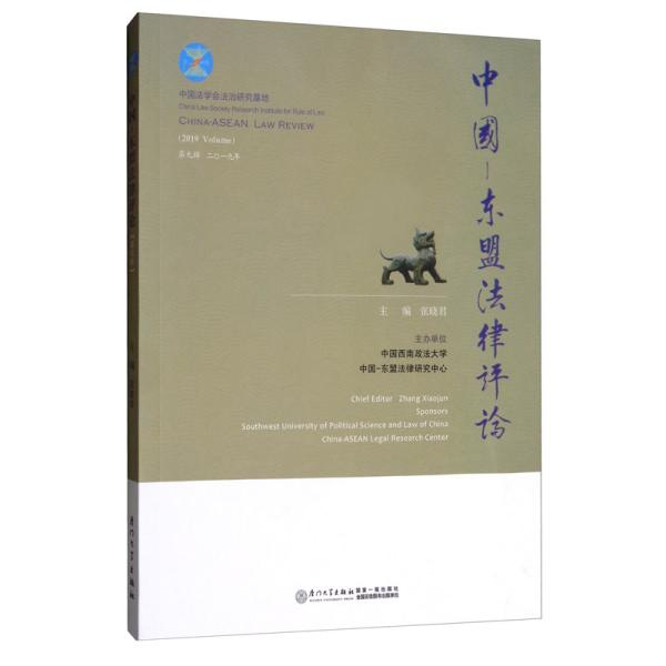 中国-东盟法律评论(第9辑2019年)