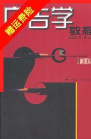 广告学教程 张金海 等 9787208046368