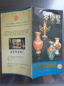 京珐牌景泰蓝 1988年 8开折页 中英文对照 景泰蓝,又称珐琅,已有五百多年的历史,是北京传统的工艺美术品。北京珐琅厂是我国生产景泰蓝的主要厂家,位于北京永定门外安乐林路。凤瓶洗子口盖碗瓶银黄瓶三线都鲁瓶象头瓶周其垒圆盘观音瓶灯笼瓶金绣瓶酒具永谊尊花觚瓶六线瓶鹦鹉瓶洗子金地洗子口瓶小口瓶桶子瓶鸠尊桶子罐小件活金地狮顶罐洗子罐盖碗鱼缸花边碗观音罐孔雀瓶荷叶边盘仿唐马等产品和工厂大门老照片。