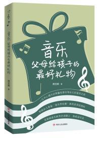 音乐:父母给孩子的最好礼物