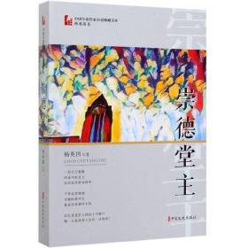 崇德堂主/中国专业作家小说典藏文库·杨英国卷