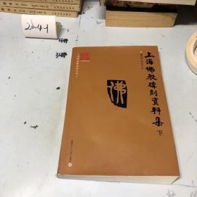 上海佛教碑刻资料集下