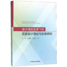 正版库存 会计准则改革下的企业会计理论与实务研究