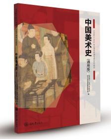 中国美术史(通用版)  重庆大学出版社  王树良、张玉花、研究生考试通用教材编写组 编