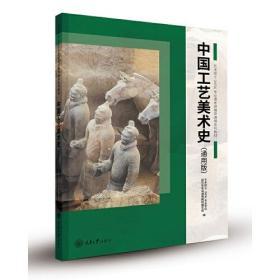 中国工艺美术史(通用版)  重庆大学出版社