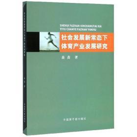 社会发展新常态下体育产业发展研究