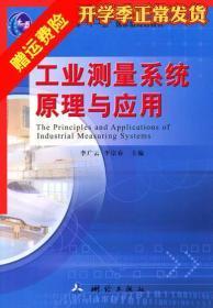 """工业测量系统原理与应用(普通高等教育""""十一五""""国家规划教材)"""
