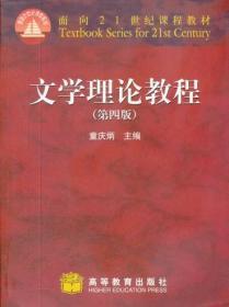 文学理论教程 童庆炳 9787040247800