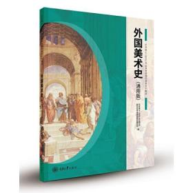 外国美术史(通用版)  重庆大学出版社