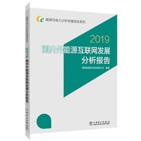 国内外能源互联网发展分析报告:2019