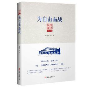 民国演讲.第三编:为自由而战9787520512930(194884)