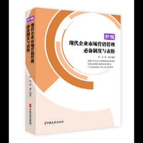 新编 现代企业市场营销管理必备制度与表格