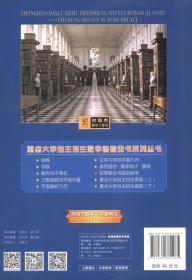 重点大学自主招生数学备考全书