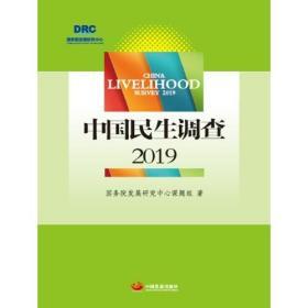 中国民生调查2019