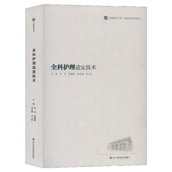 全科护理适宜技术/华西医学大系·临床实用技术系列