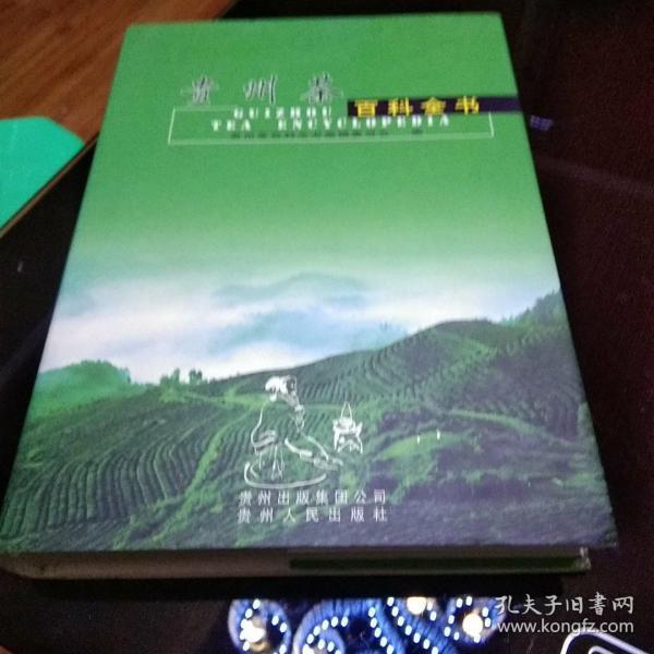 贵州茶百科全书