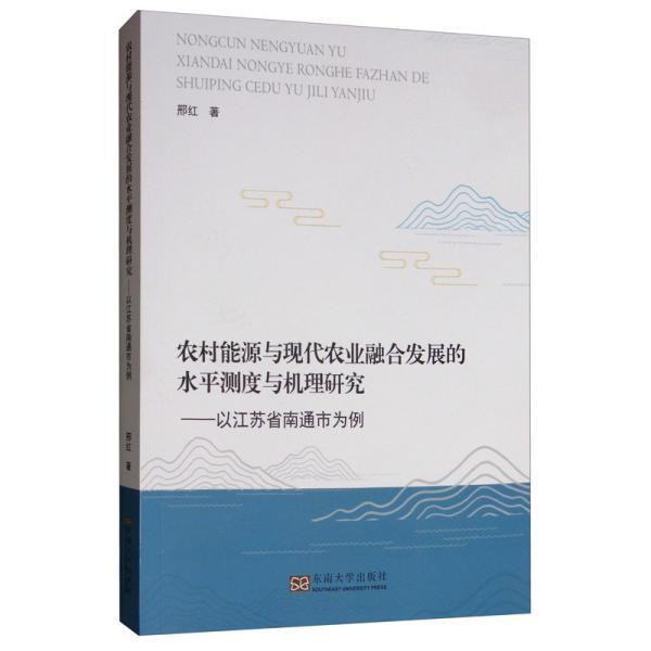 农村能源与现代农业融合发展的水平测度与机理研究——以江苏省南通市为例